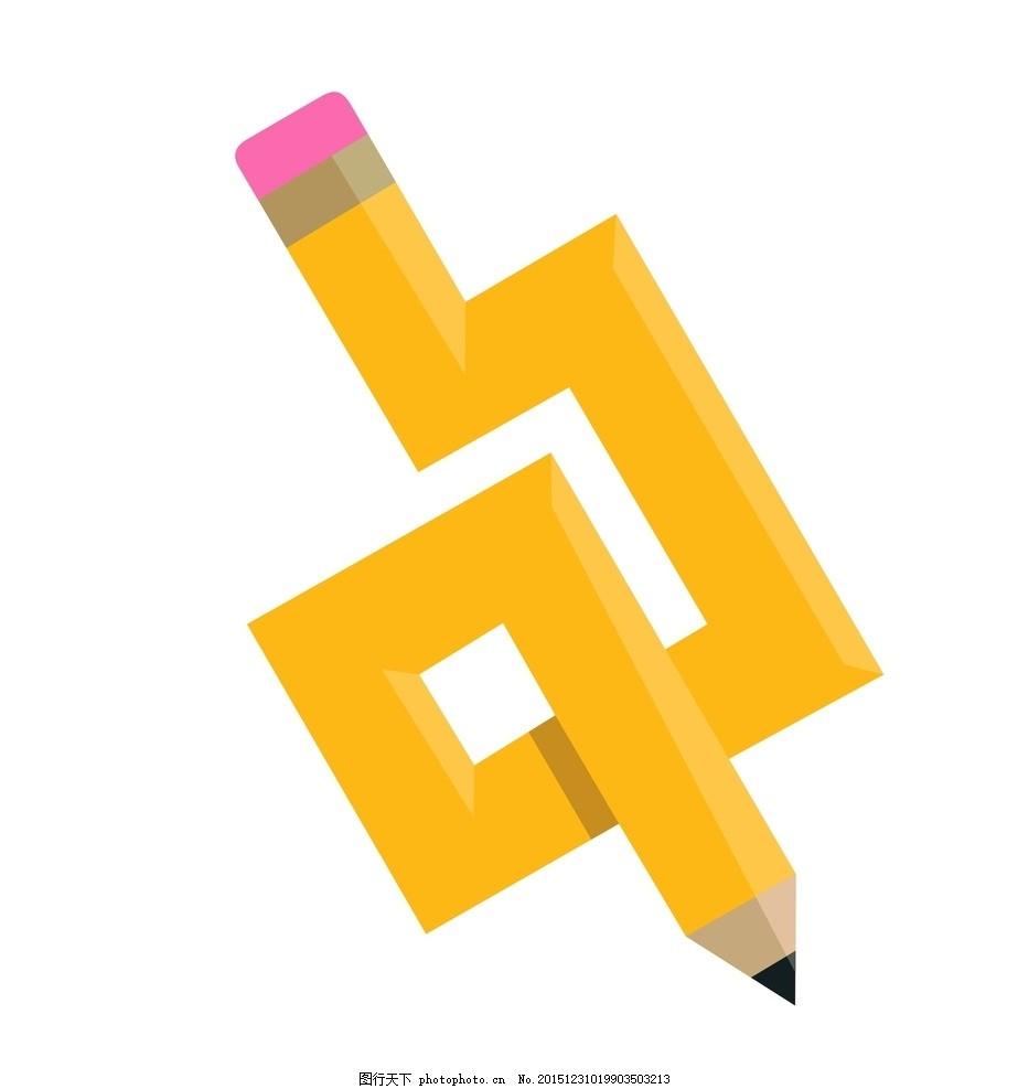 铅笔logo 矢量 矢量图制作 个性化设计 图案 图标 标志 广告设计