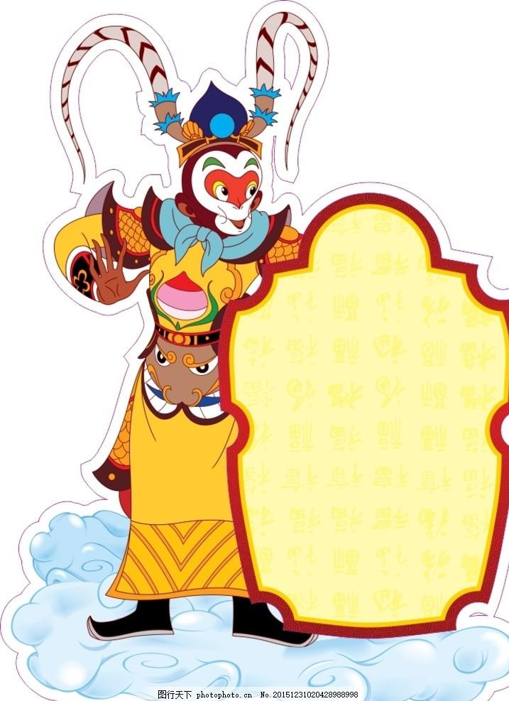 猴年展板 猴子 孙悟空 展板 异形 春节 云 指示牌 设计 底纹边框 边框