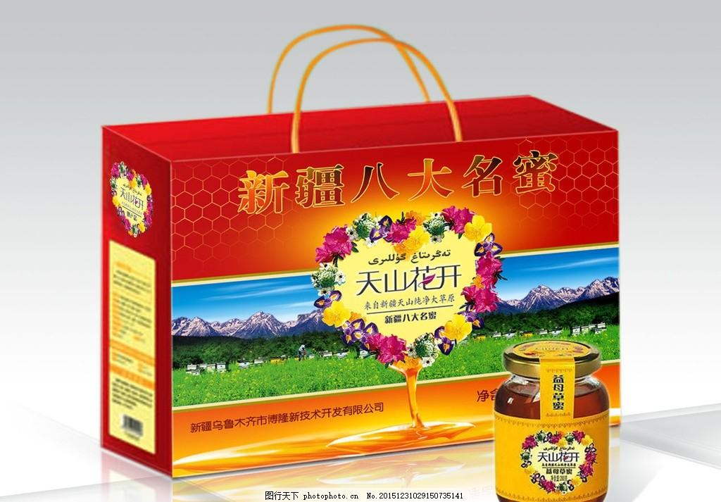 蜂蜜包装(展开图)