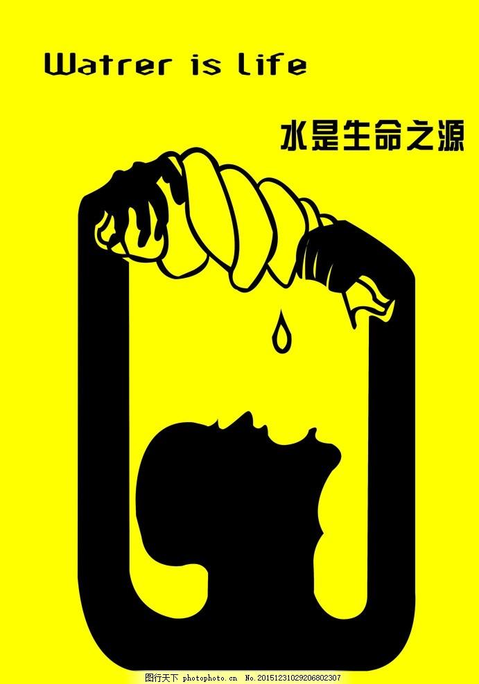 海报 水 公益 招贴 生命