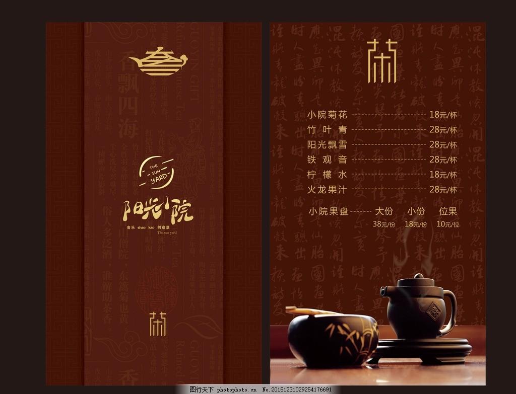 茶海报 茶 中国 复古 茶叶 茶叶台卡 台卡 海报 展架 棕色 菜单 设计