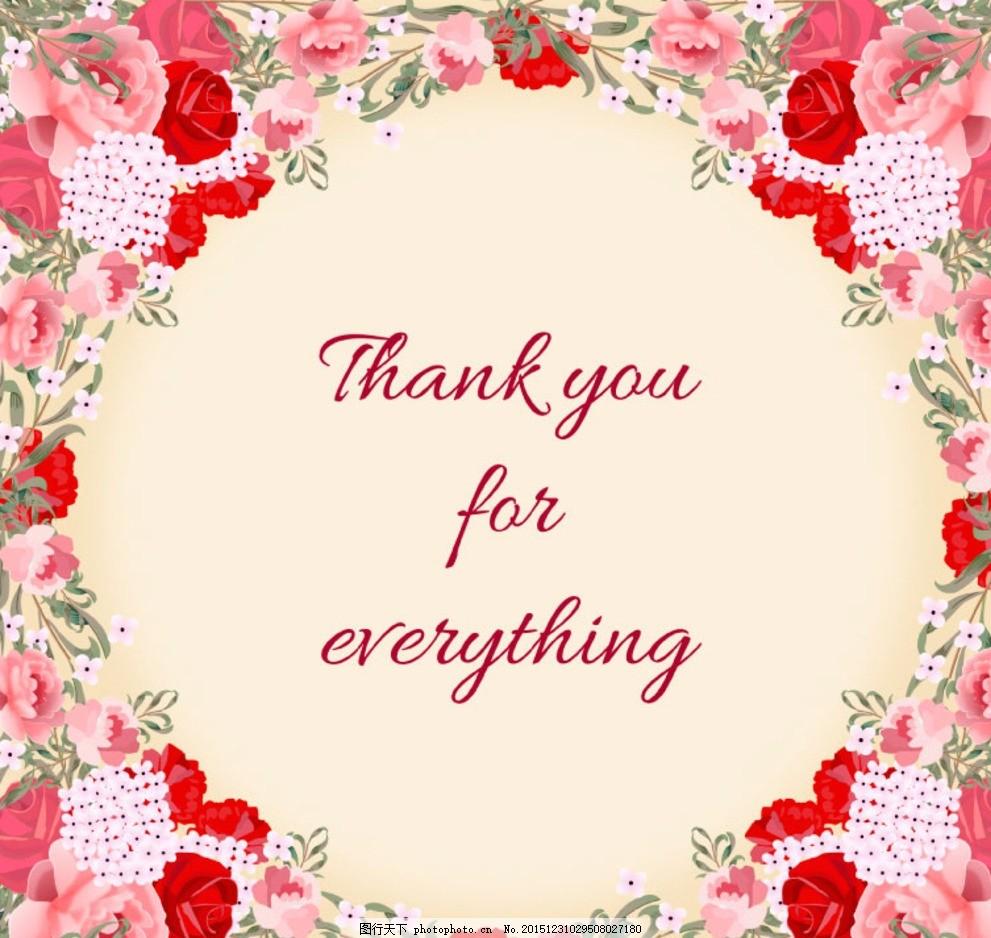 感恩卡 美丽花卉边框 手绘花卉边框 玫瑰花 感谢 平面素材