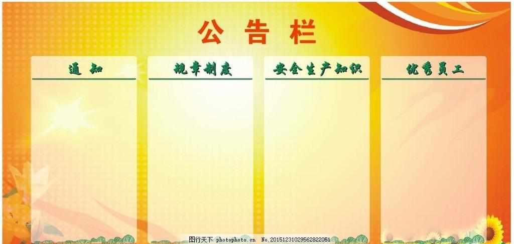 公司企业工程宣传公告栏画面 公司 企业 工程 宣传 公告栏 画面 设计
