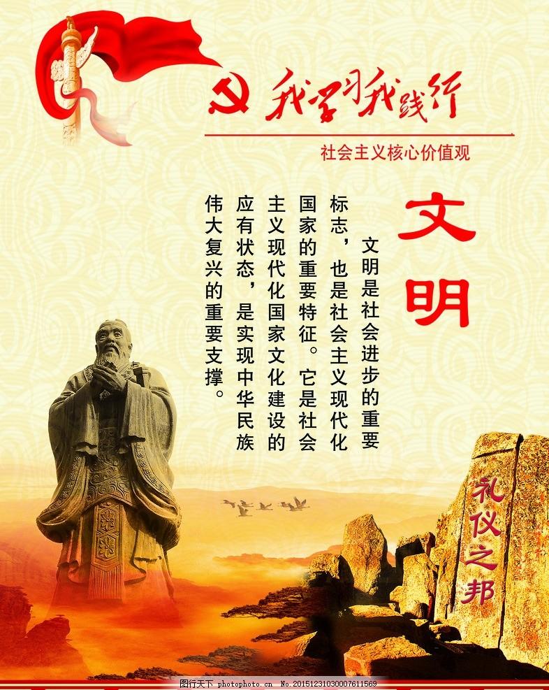 社会主义 核心价值观 文明 孔子 礼仪之邦 设计 广告设计 海报设计
