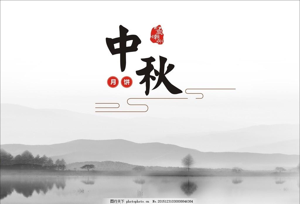 中秋背景 月饼 中秋 8月15 山水画 水墨画 印章 背景 海报 山 水 树