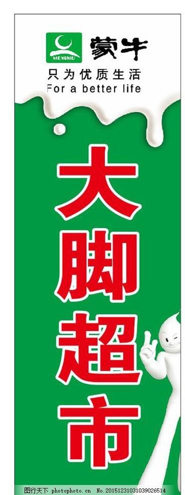 大脚超市 超市灯箱 蒙牛标志 蒙牛 大脚 设计 广告设计 其他 cdr